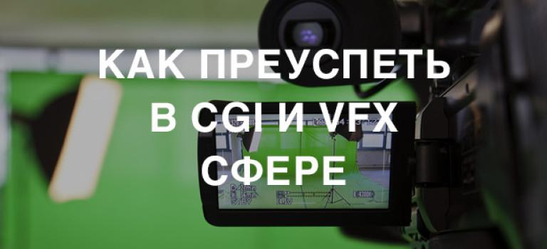 Как преуспеть в CGI и VFX сфере
