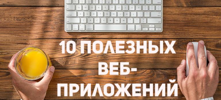 10 крутых и полезных веб-приложений для творческих