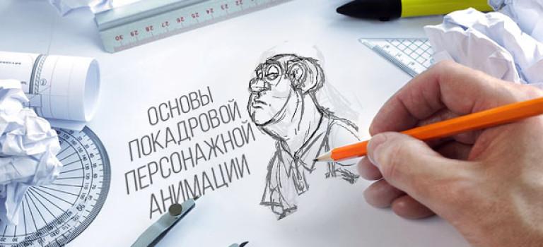 Основы покадровой персонажной анимации