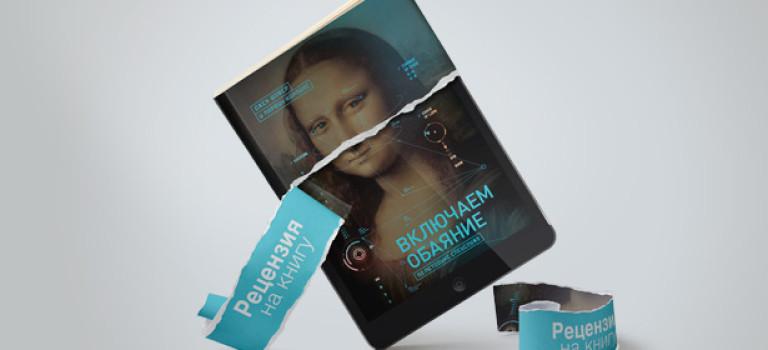Рецензия на книгу: «Включаем обаяние по методике спецслужб»