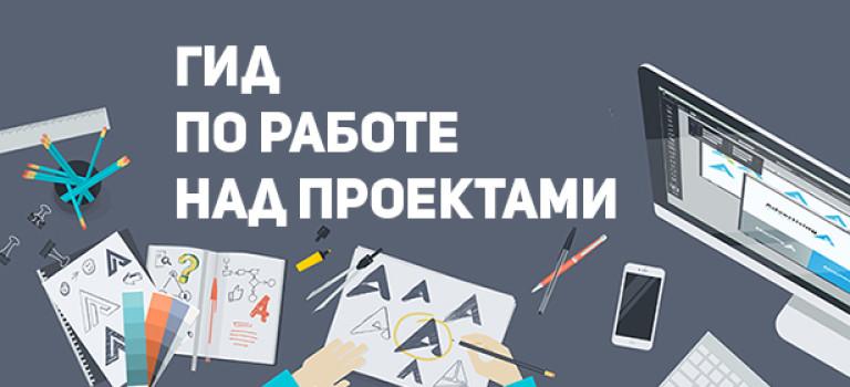 Гид по работе над проектами для графических дизайнеров