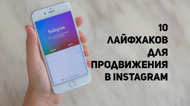 10 лайфхаков для продвижения в Instagram