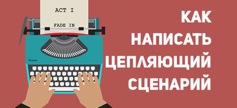 Как написать сценарий так, чтобы привлечь внимание редактора