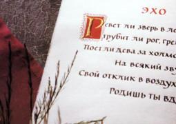 Кириллическая каллиграфия - пишем стихотворение, иллюминированное позолотой.