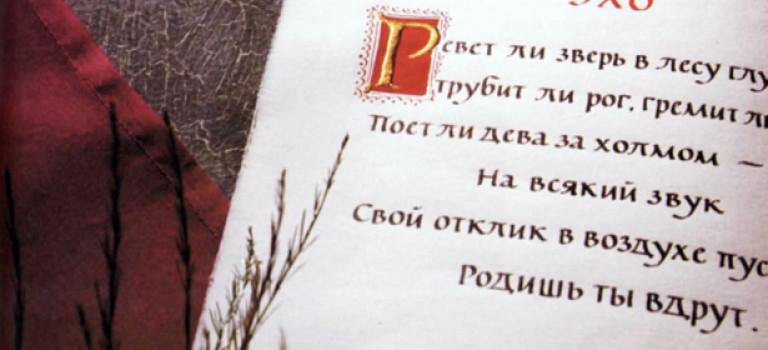 Кириллическая каллиграфия: иллюминируем текст позолотой