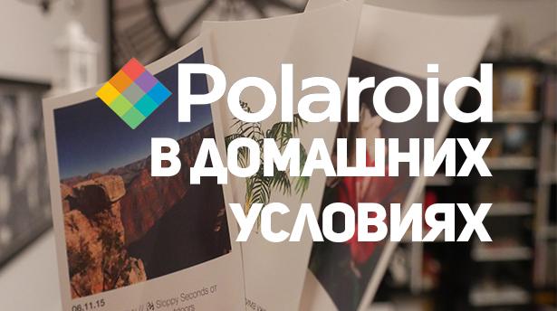 Как сделать полароидные снимки фото 709