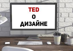 10 полезных выступлений TED о дизайне
