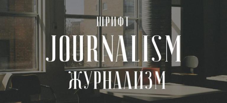 10 кириллических шрифтов за апрель 2016