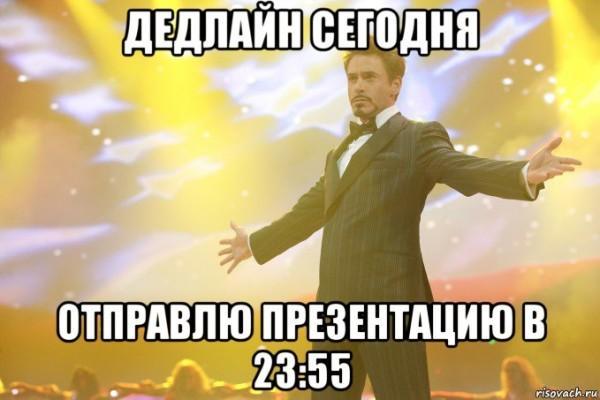 kak-uzhitsya-s-zhestkim-dedlajnom-8-podskazok6