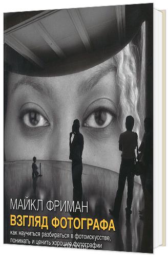 основы композиции и художественной фотосъемки марк гейлер скачать pdf