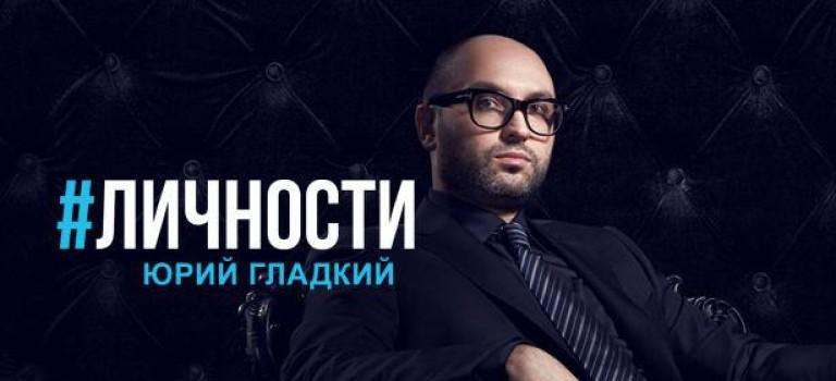 #Личности: Юрий Гладкий, генеральный директор диджитал агентства GRAPE Ukraine