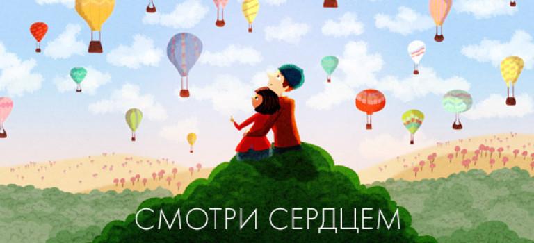30 Волшебных иллюстраций весны. Смотри сердцем