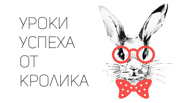 5 шагов к успеху от Пасхального Кролика