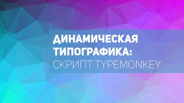 Динамическая типографика: что это, и зачем она нужна