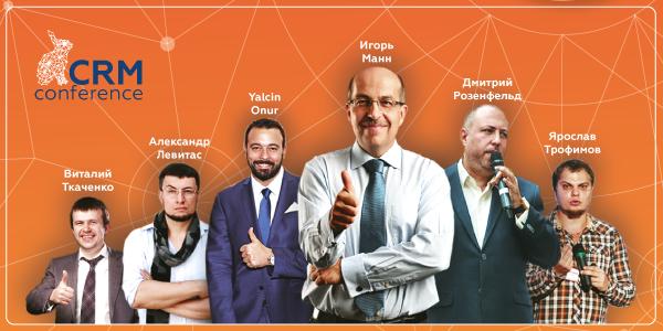 Игорь Манн, Ялчин Онур, Александр Левитас будут на CRM Conference @ Київ | город Киев | Украина