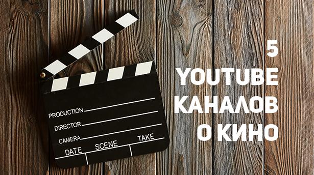 5 полезных youtube-каналов о кинематографе