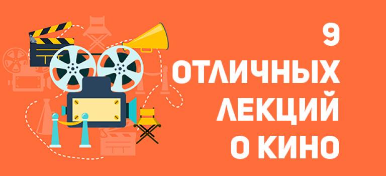9 шикарных лекций о кинематографе