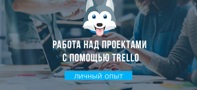 Личный опыт: работа над проектами с помощью Trello