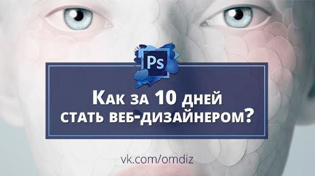 Как стать веб-дизайнером за 10 дней