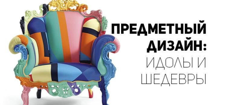 Вдохновение: идолы и шедевры предметного дизайна