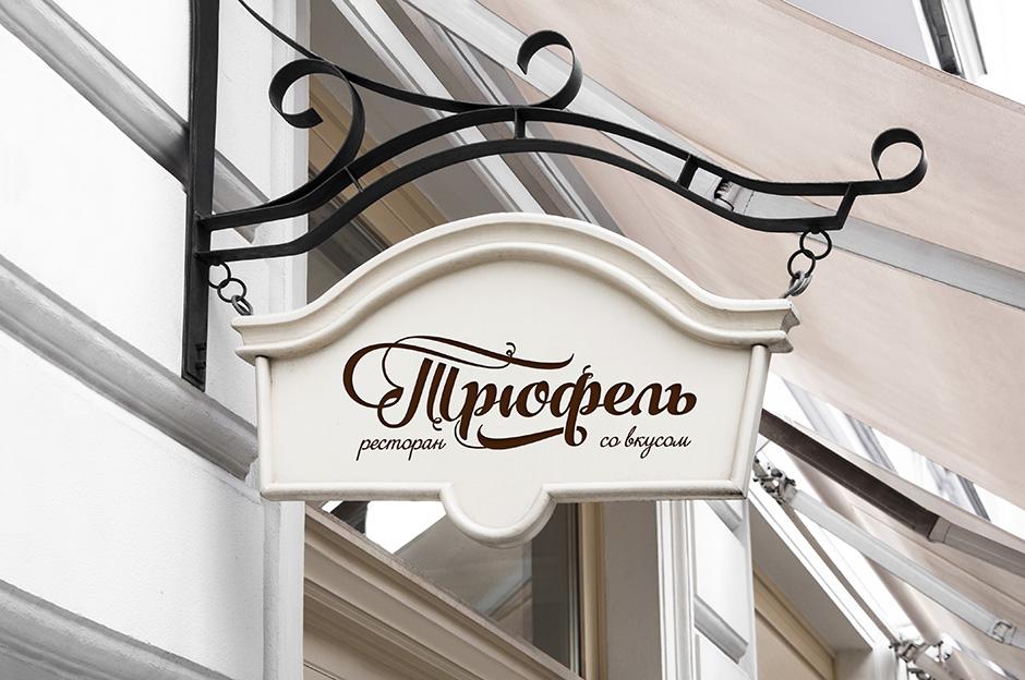 restaurant_sign2