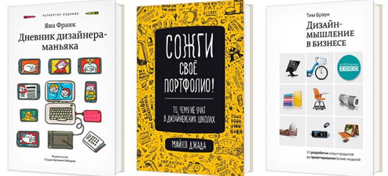 Топ-6 отличных книг по веб-дизайну