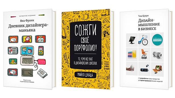 Лучшие книги по веб дизайну