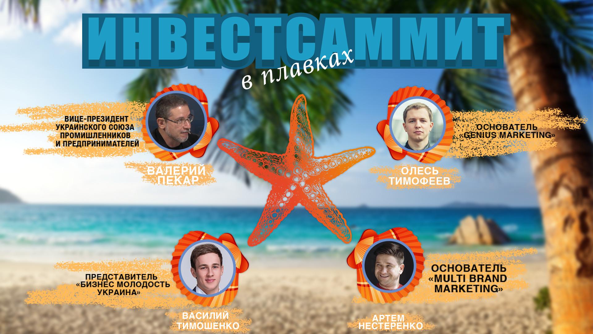 Лучшие спикеры СНГ в одном бассейне @ г.Киев, пляжный комплекс Olmeca Plage (о. Долобецкий, Гидропарк)