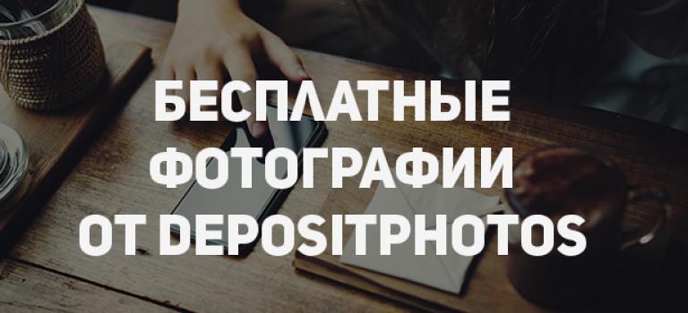 Depositphotos: фотобанк бесплатно отдает 50 фото и векторов