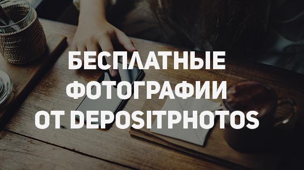 Раздача от Depositphotos: фотобанк бесплатно отдает 50 фото и векторов