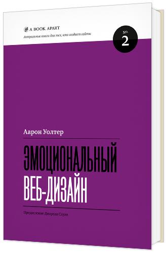 Веб дизайн книги 2016