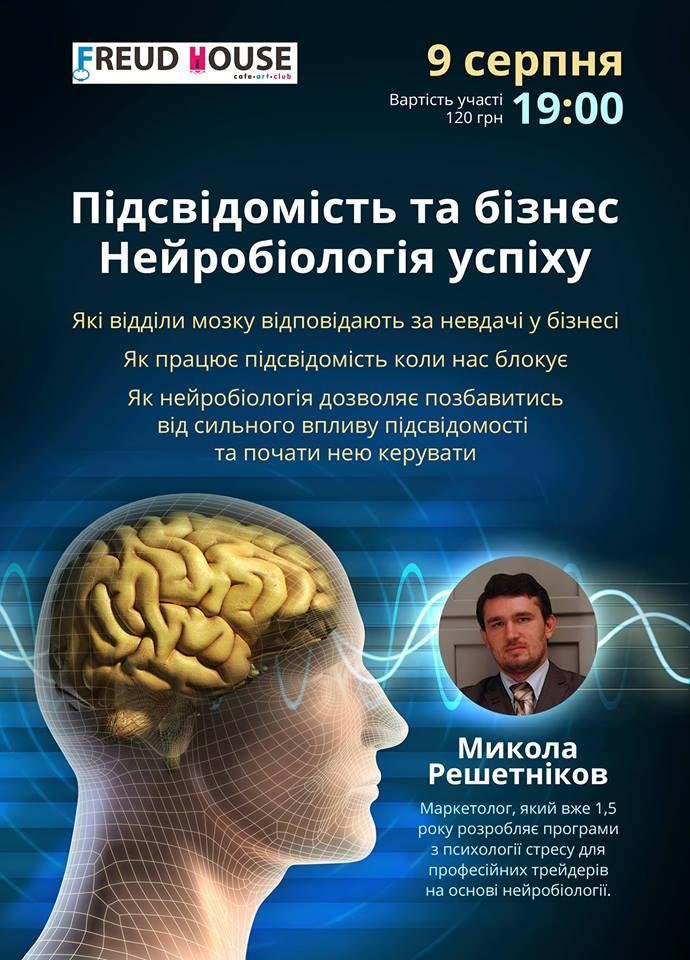 Підсвідомість та бізнес. Нейробіологія успіху @ Вільний простір Freud House | Київ | город Киев | Украина