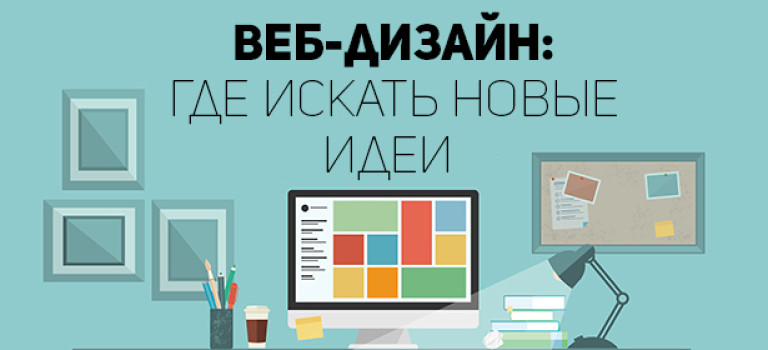 Что и кого смотреть, чтобы стать крутым веб-дизайнером