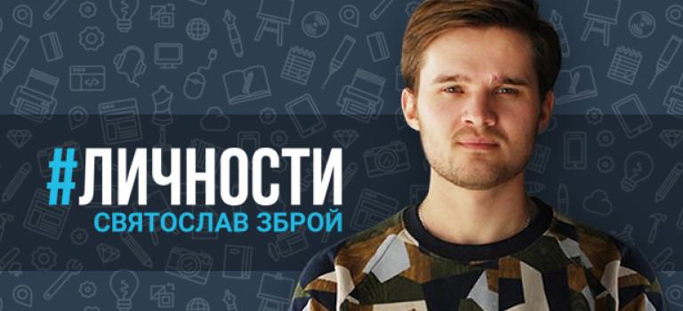 # Личности: Святослав Зброй, основатель дизайн-бюро ODESD2