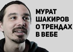 Интервью: Мурат Шакиров о трендах в веб-дизайне и своем опыте