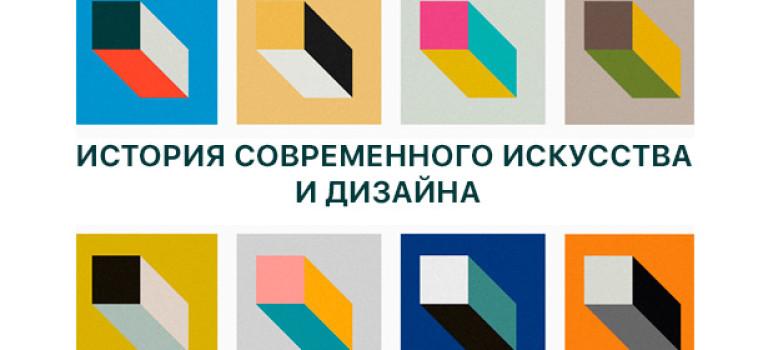 Видео подборка: история современного искусства и дизайна