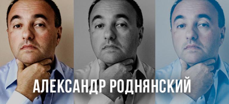 Александр Роднянский о новом поколении творческих бизнесменов