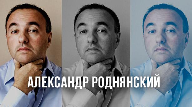 rodnyanskiy
