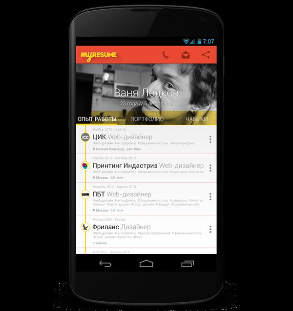 resume-mobilnoe-prilozhenie