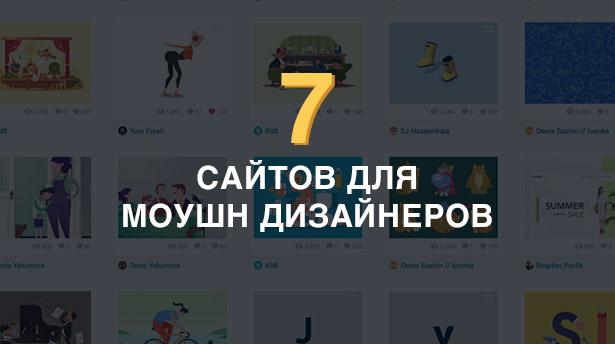 7-saitov-dlya-moushn-dizainerov