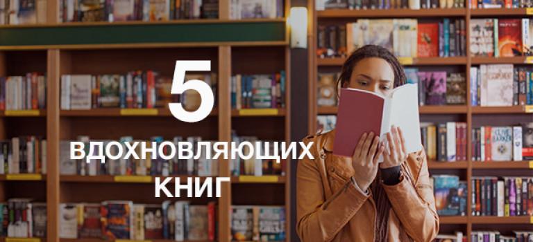 5 книг, после которых вы поверите, что всё возможно