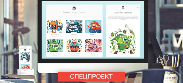 Как создать самостоятельно сайт: Adobe Portfolio — сайт за несколько минут