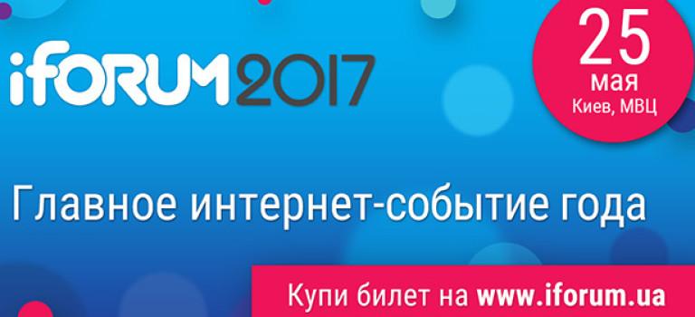 Крупнейшая IT-конференция Украины – iForum-2017 (промокод)