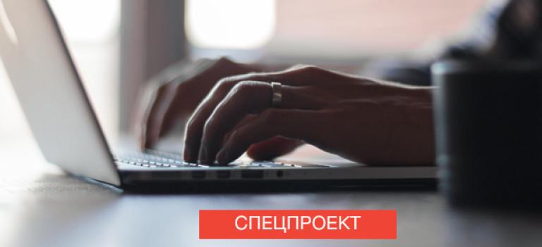 Спецпроект: Как создать самостоятельно сайт