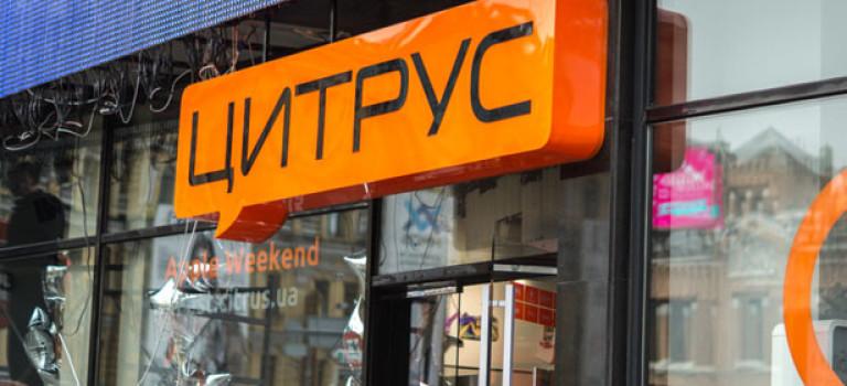 Виктор Шолошенко: «Цитрус который смог! Как использовать маркетинг в небольших компаниях»