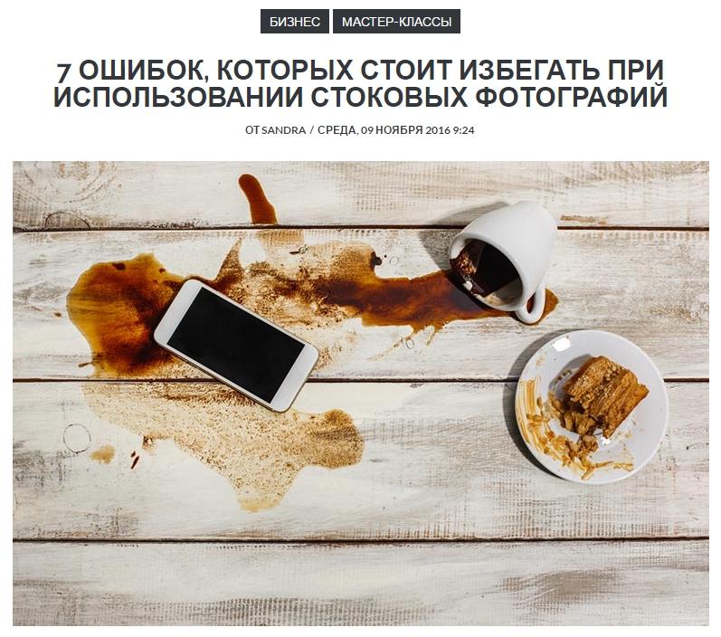 Источник: блог Depositphotos