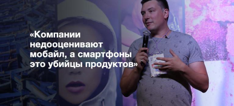 Евгений Кудрявченко: «Мобайл вытесняет десктоп. Как приспособится?»