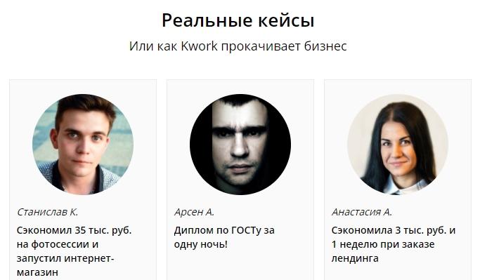 kwork_2