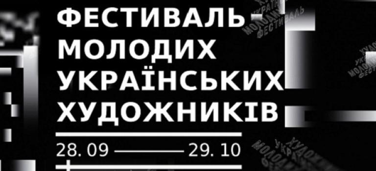 В Киеве открылся Фестиваль молодых украинских художников
