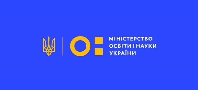 Министерство образования и науки Украины представило новую айдентику